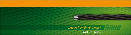 simia wire and cable